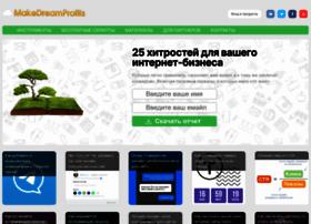 Makedreamprofits.ru thumbnail