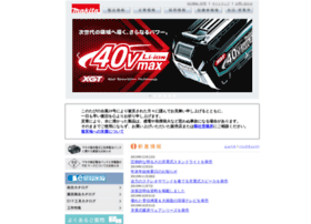 Makita.co.jp thumbnail
