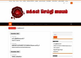 Makkalseithimaiyam.com thumbnail