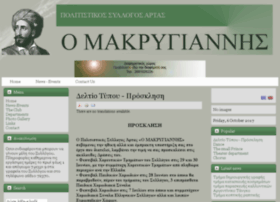 Makrigiannis.eu thumbnail