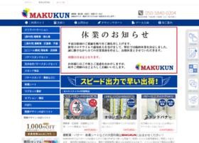 Makukun.jp thumbnail