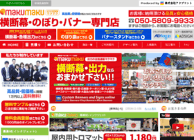 Makumaku.jp thumbnail