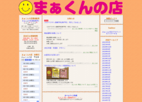 Makun.jp thumbnail
