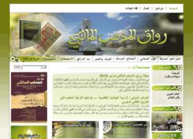 Malikiya.ma thumbnail