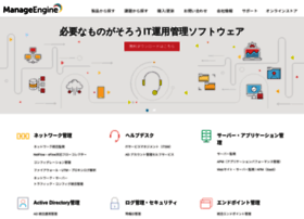 Manageengine.jp thumbnail