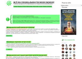 Managment-study.ru thumbnail