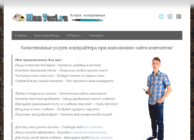 Mantext.ru thumbnail
