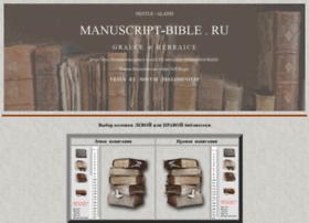 Manuscript-bible.ru thumbnail