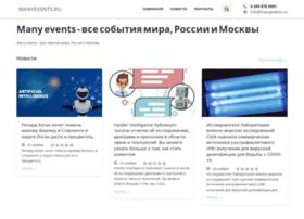 Manyevents.ru thumbnail