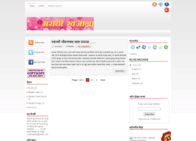 Marathi-khazana.blogspot.in thumbnail