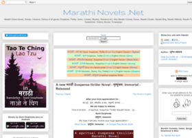 Marathinovels.net thumbnail