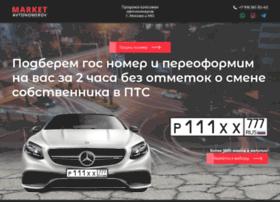 Market-avtonomerov.ru thumbnail