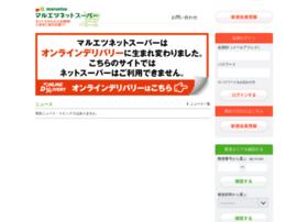 Maruetsu.net thumbnail