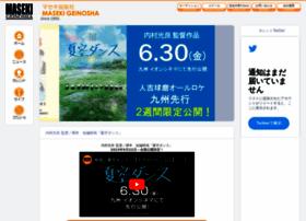 Maseki.co.jp thumbnail
