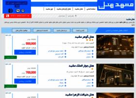 Mashhadhotels.net thumbnail