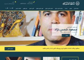Masoudshamsnejad.ir thumbnail