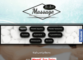 Massagestospiti.gr thumbnail