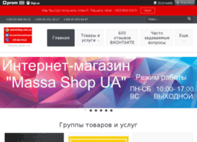 Massashop.com.ua thumbnail