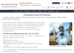 Master-dez.ru thumbnail