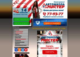 Master-saratov.ru thumbnail