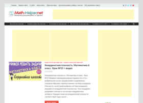 Math-helper.net thumbnail