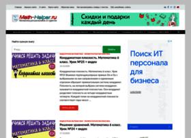Math-helper.ru thumbnail