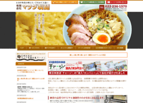 Matsudaseimen.jp thumbnail