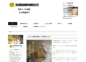 Matsuokaseimen.co.jp thumbnail