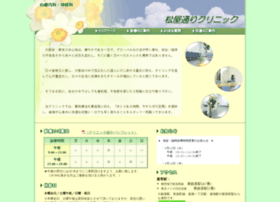 Matsuyadori-clinic.jp thumbnail