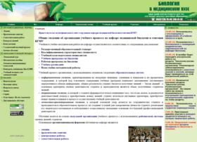 Medbio-kgmu.ru thumbnail