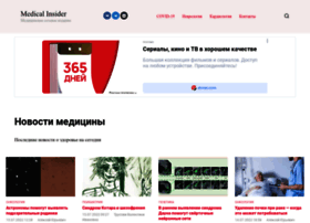 Medicalinsider.ru thumbnail