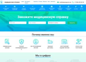 Medspravka66.ru thumbnail