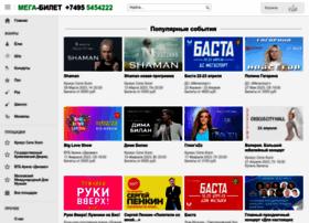 Mega-bilet.ru thumbnail
