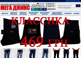 Mega-jeans.com.ua thumbnail