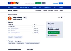 Meganalog.ru thumbnail