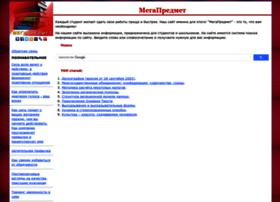 Megapredmet.ru thumbnail