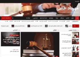 Mehrdadtalebi.ir thumbnail