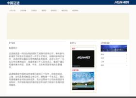 Meinhardt-china.com thumbnail