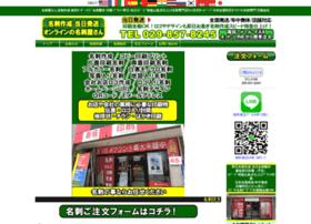 Meishi.biz thumbnail