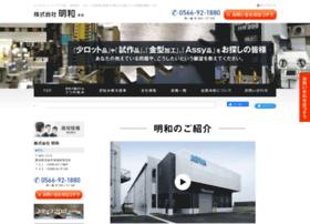 Meiwainc.co.jp thumbnail