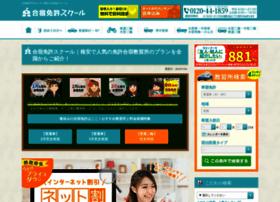 Menkyo-school.jp thumbnail