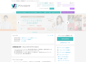 Mer.valuecommerce.ne.jp thumbnail