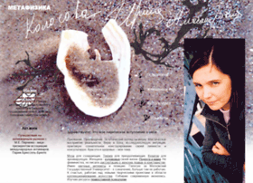 Metafisika.ru thumbnail