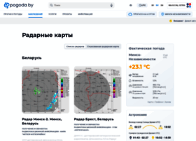 Meteoinfo.by thumbnail