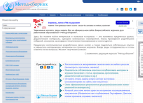 Metod-sbornik.ru thumbnail
