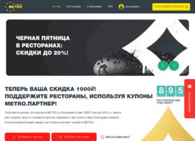 Metro-partner.ru thumbnail