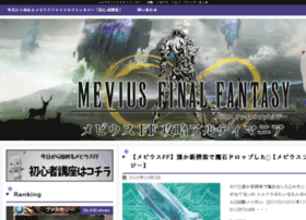 Meviusff.net thumbnail