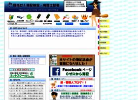 Mezase-bokizeirishi.jp thumbnail