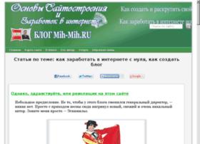 Mih-mih.ru thumbnail