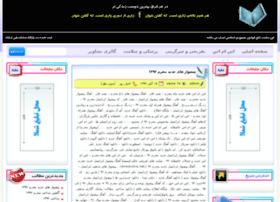 Mihanamozesh.ir thumbnail